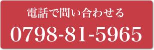 0798-81-5965 営業時間 平日・土日祝日7:00~24:00(メールは24時間受付可)